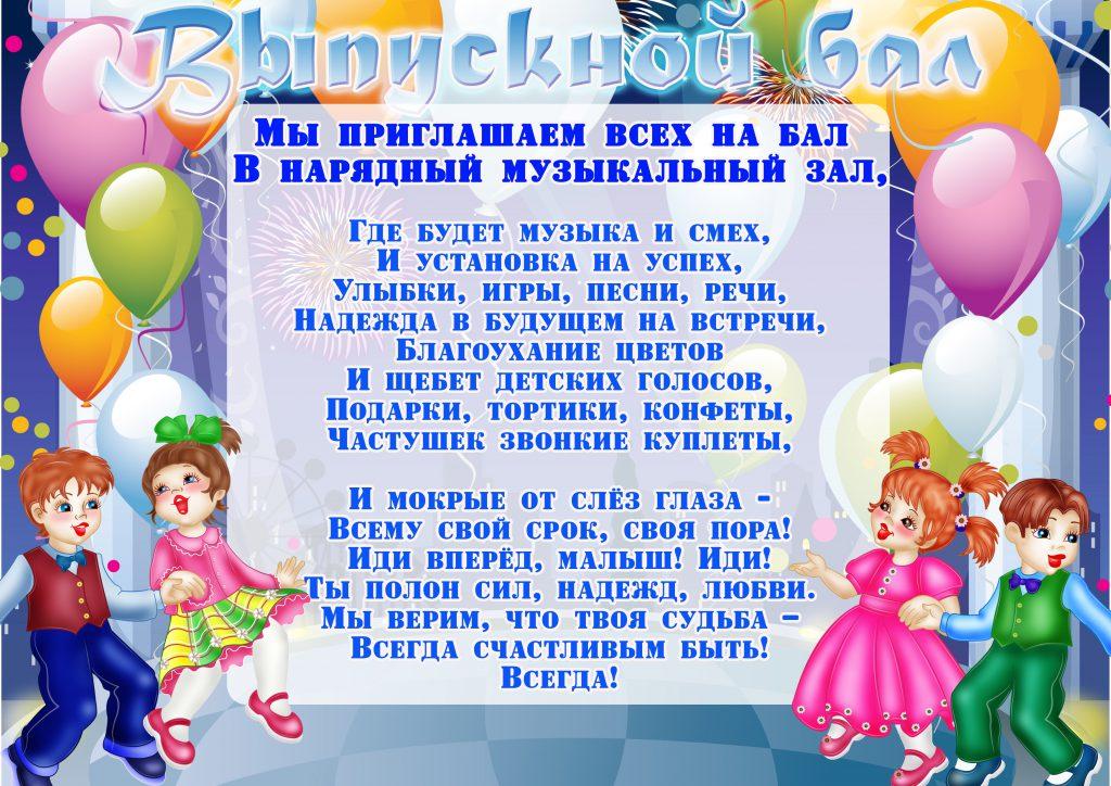 Приглашение-на-выпускной-в-детском-саду4